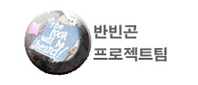 반빈곤프로젝터팀